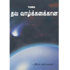 Yoga And Meditation Books Tamil :: (All World Gayatri Pariwar)